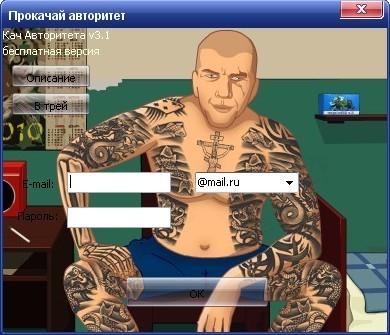 Читы тюряга вконтакте